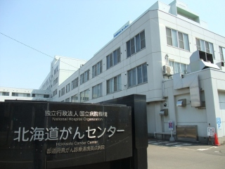 Hokkaido Cancer Center, National Hospital Organization (国立病院機構 北海道がんセンター)