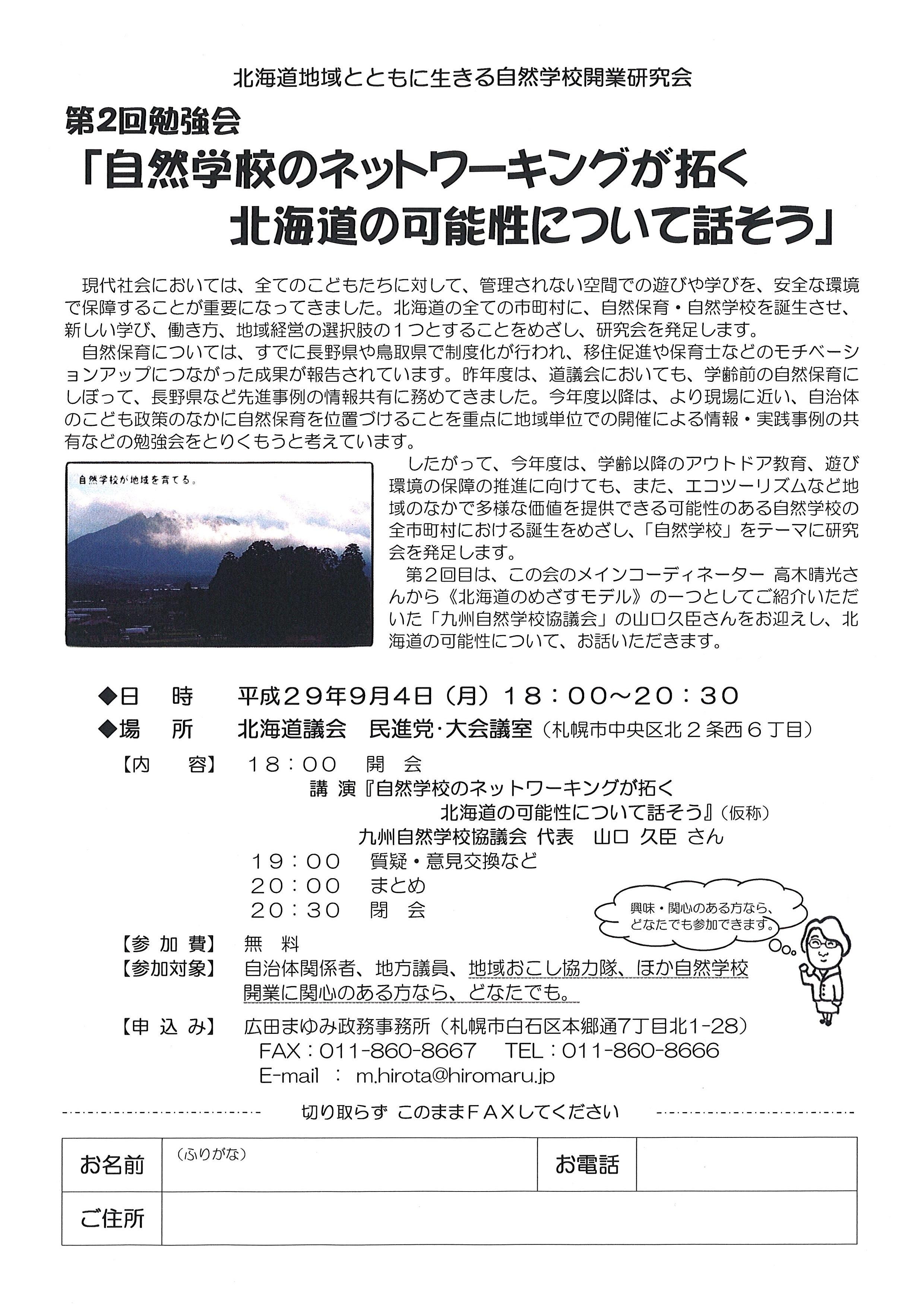 【ご案内】北海道地域とともに生きる自然学校開業研究会 第2回勉強会