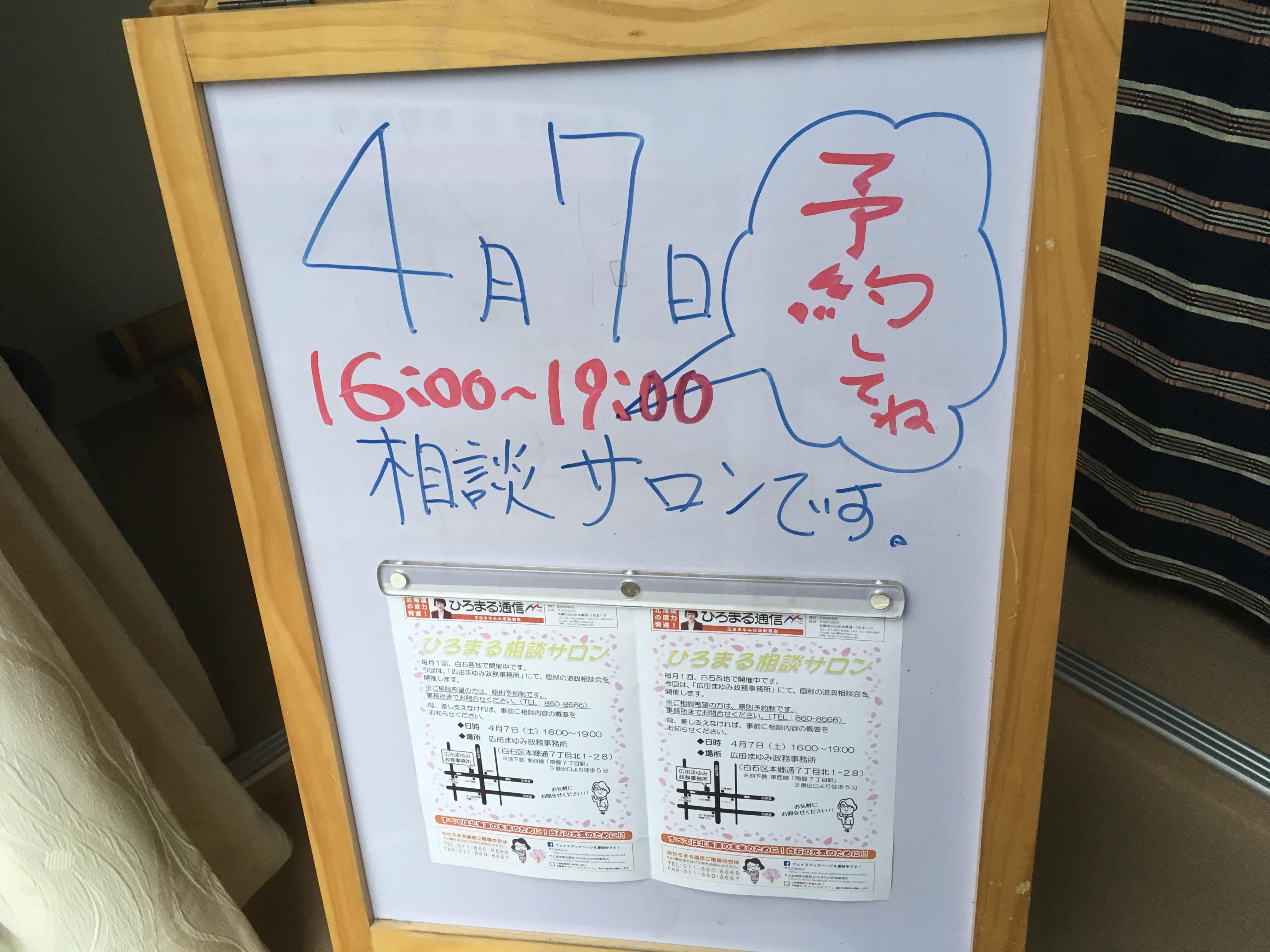 【ひろまる日記】4月18日の活動日誌~事務所会議とヨガレッスン