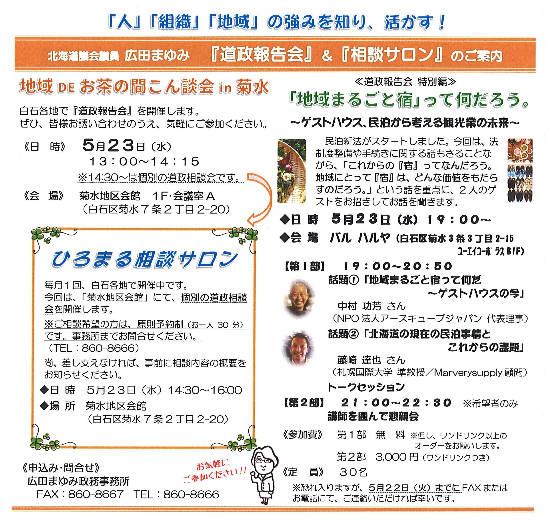 【ご案内/5月②】道政報告会&相談サロン in 菊水