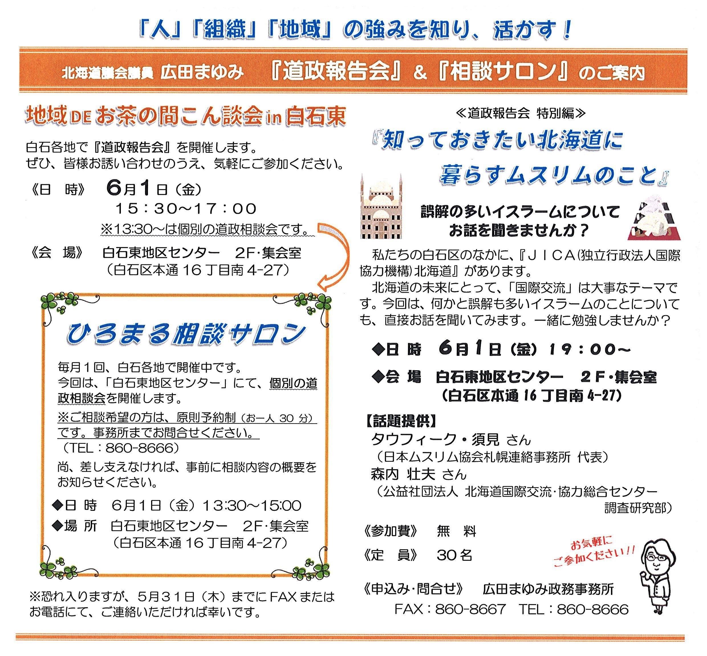 【ご案内/6月①】道政報告会&相談サロン in 白石東