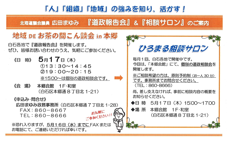 【ご案内/5月①】道政報告会&相談サロン in 本郷