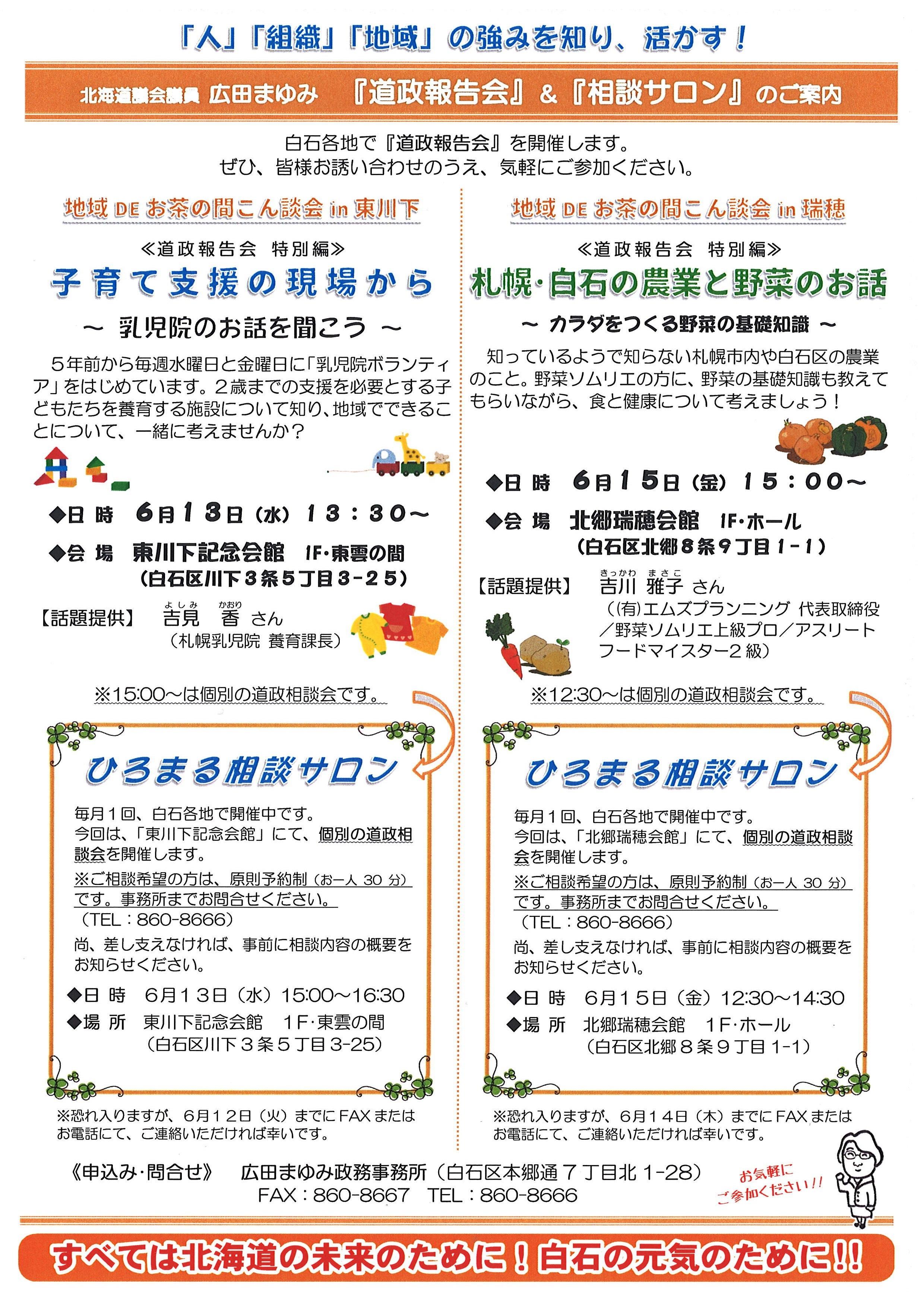 【ご案内/6月②】道政報告会&相談サロン in 東川下/in 瑞穂