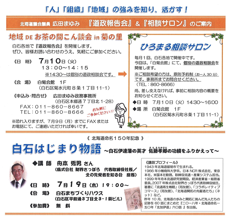 【ご案内/7月①】道政報告会&相談サロン in 菊の里