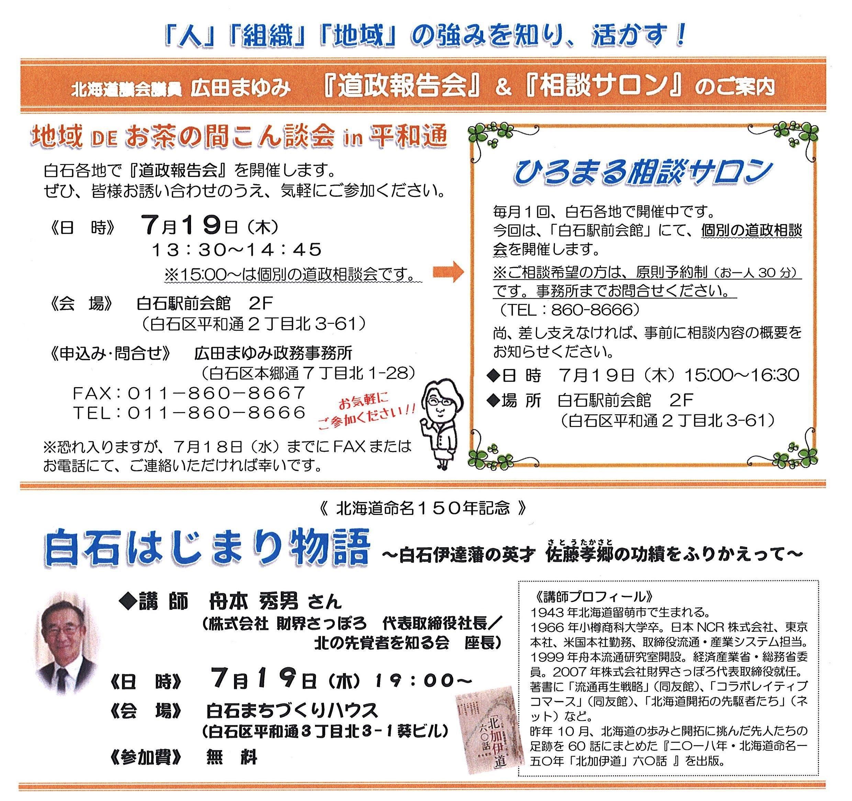 【ご案内/7月②】道政報告会&相談サロン in 平和通