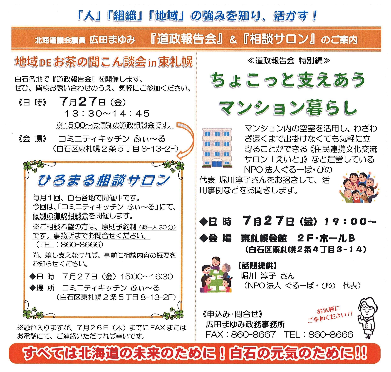 【ご案内/7月③】道政報告会&相談サロン in 東札幌