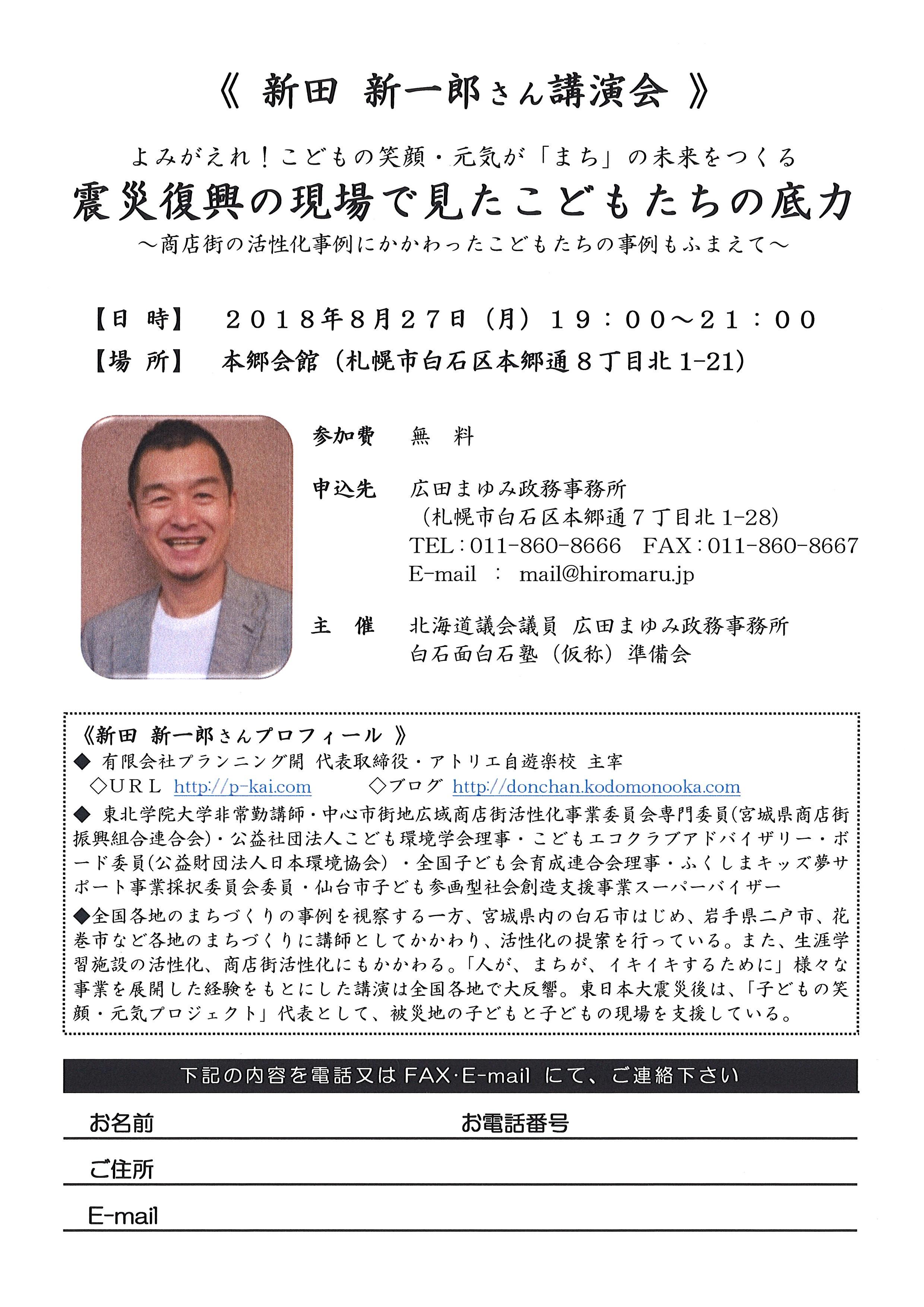 【ご案内】新田新一郎さん講演会『震災復興の現場で見たこどもたちの底力』